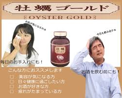 Oyster Gold. Tình dầu hàu Made in Japan