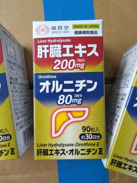 Thải độc gan, giải rượu Japan
