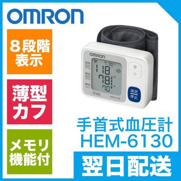 Máy đo Huyết áp Omron 6130